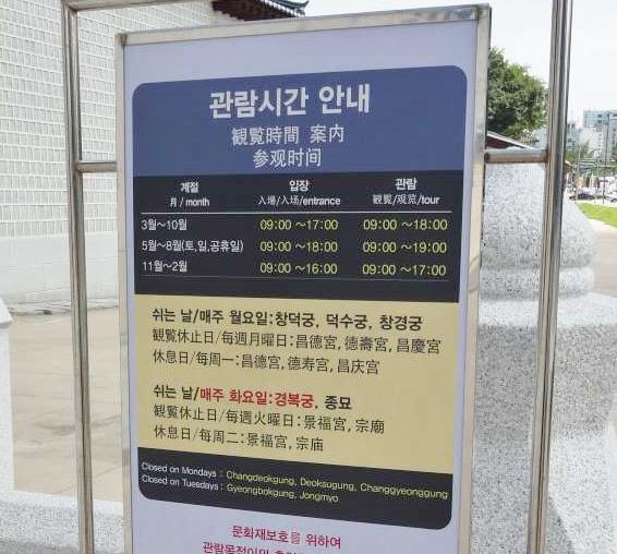 韓国 光化門  休館日