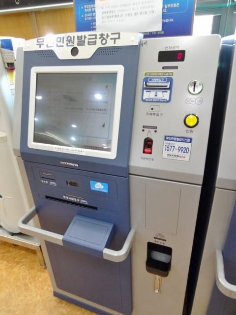 韓国役所 住民票機械