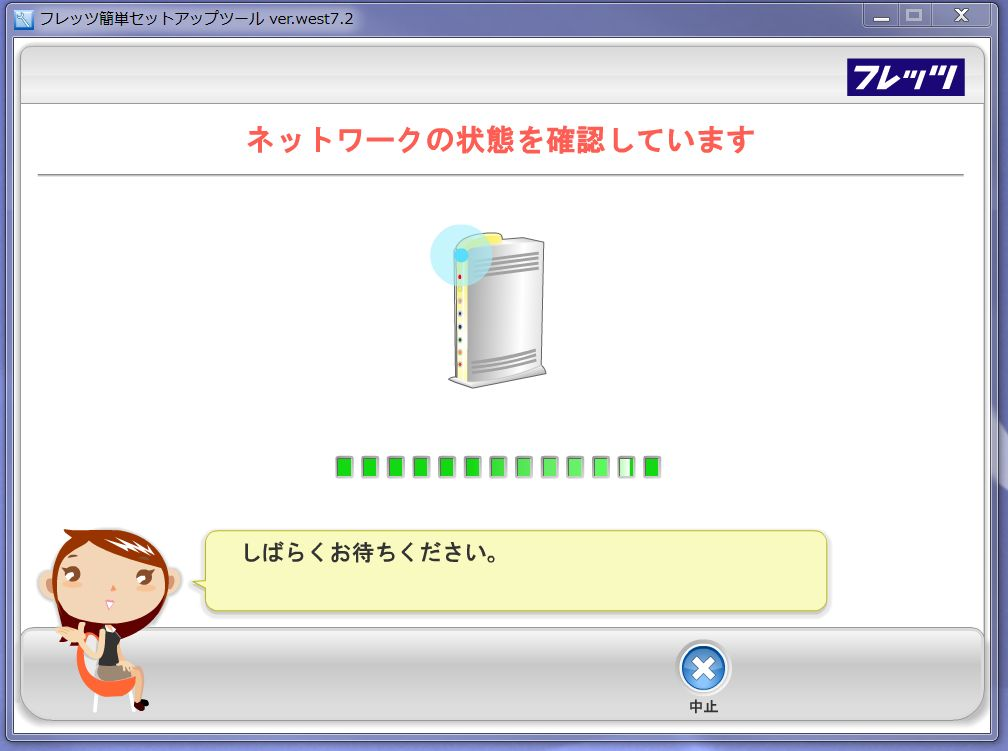 NTT 西日本 | セキュリティ対策ツール for …