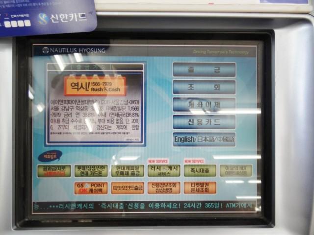 韓国コンビニATM スタート