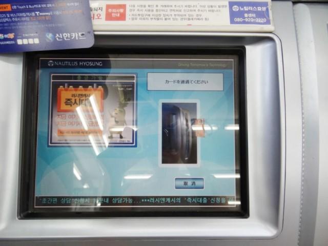韓国コンビニATM カードをスキャン