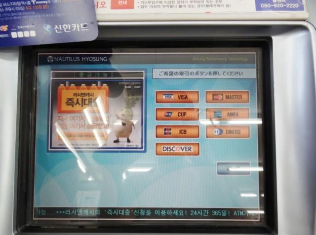 韓国コンビニATM  カードの種類を選ぶ
