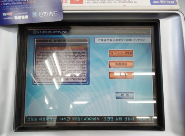 韓国コンビニATM  クレジットカード業務
