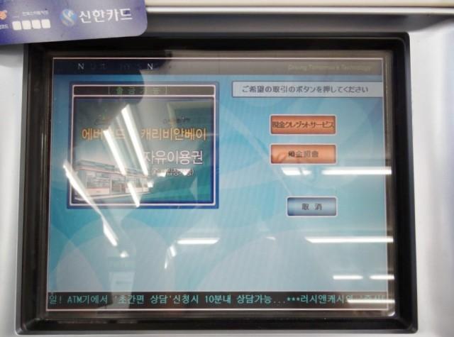 韓国コンビニATM 現金クレジットカード