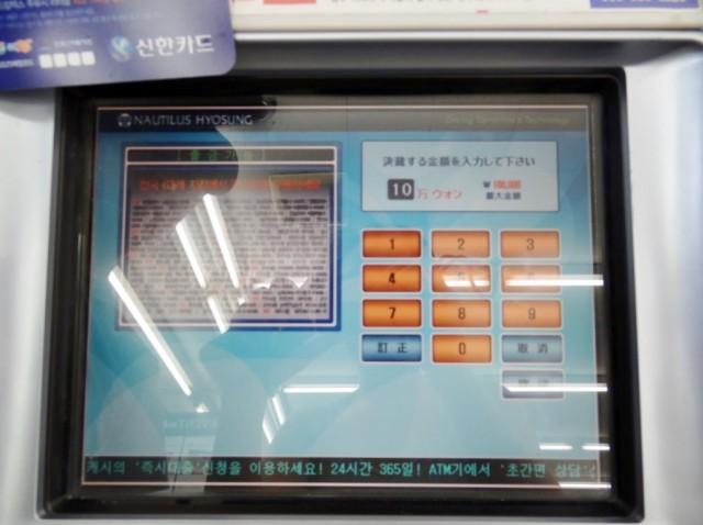 韓国コンビニATM  10万W