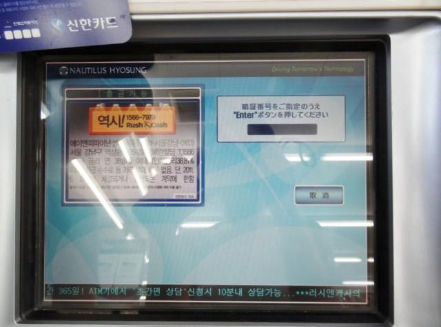 韓国コンビニATM  暗証番号入力