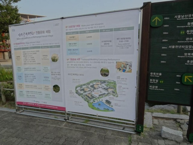 南山コル韓屋村マウル 地図