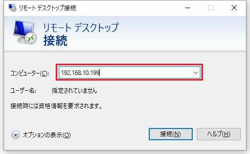 ラズパイ2で設定したIPアドレスでログイン