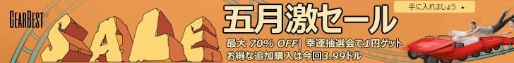 GearBest5月激セール
