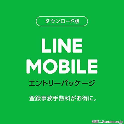 LINEモバイル格安SIMカード エントリーパッケージ