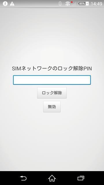 Screenshot_2015-03-31-14-49-18