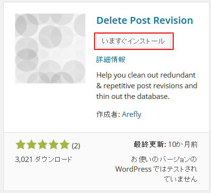 Delete-Post-Revision インストール