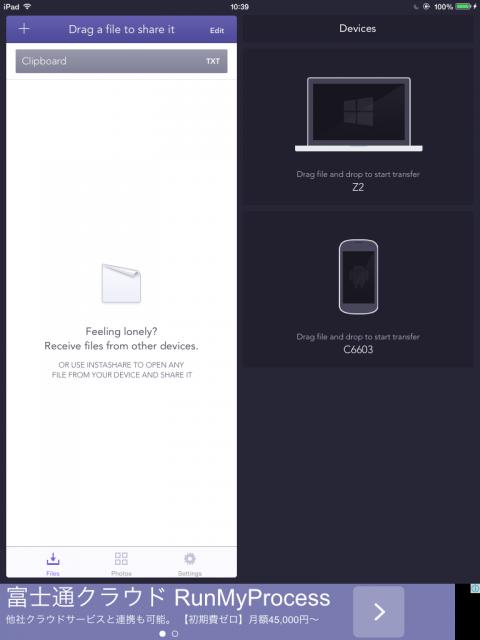 Instashare iOS,androidが見えた