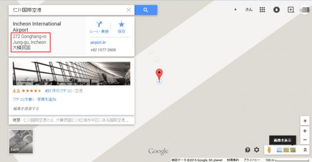 仁川国際空港 地図