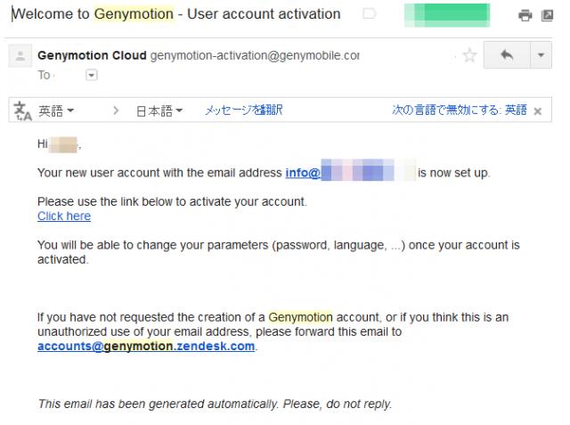 Genymotion 確認メール
