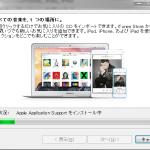 iTunesのインストール4