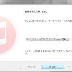 iTunesのインストール5