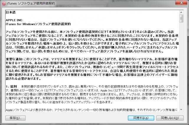 iTunes規約