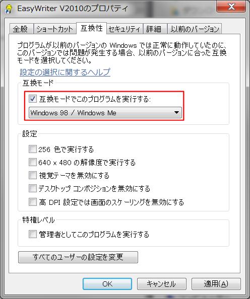 EasyWriter V2010 互換モードでこのプログラムを実行する Windows98