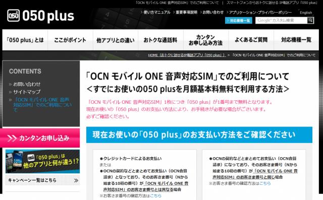 OCNモバイルONEのページ