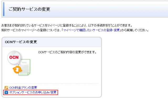 オプションサービスのお申し込み/変更