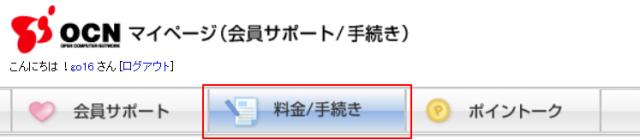 料金/手続き