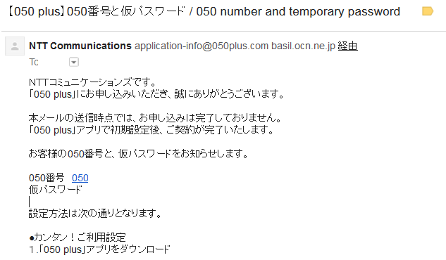 【050 plus】050番号と仮パスワード / 050 number and temporary password