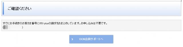 OCN合算請求 お申込みは不要です!