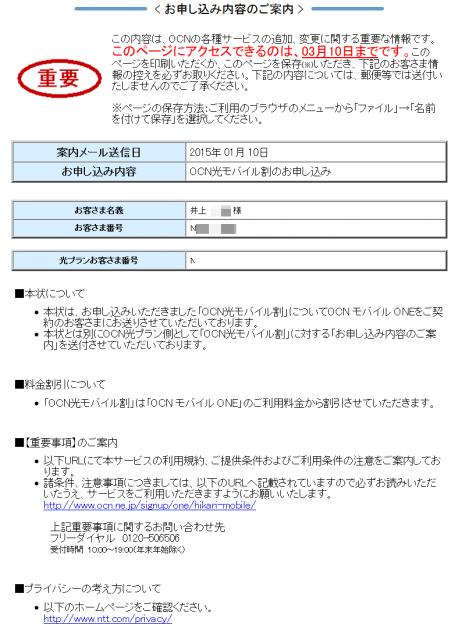 OCNサービス OCN光モバイル割のお申込み