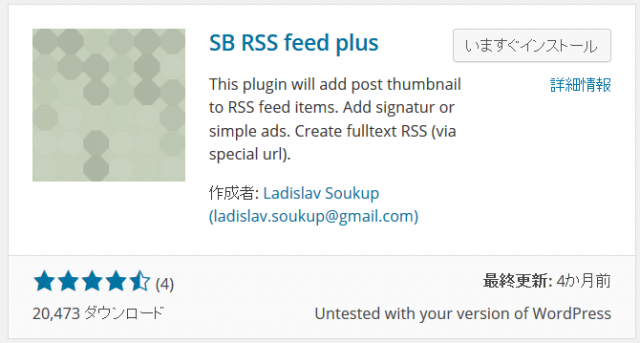 SB RSS feed plus plugin