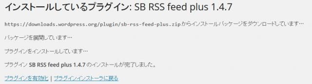 SB RSS feed plus インストール