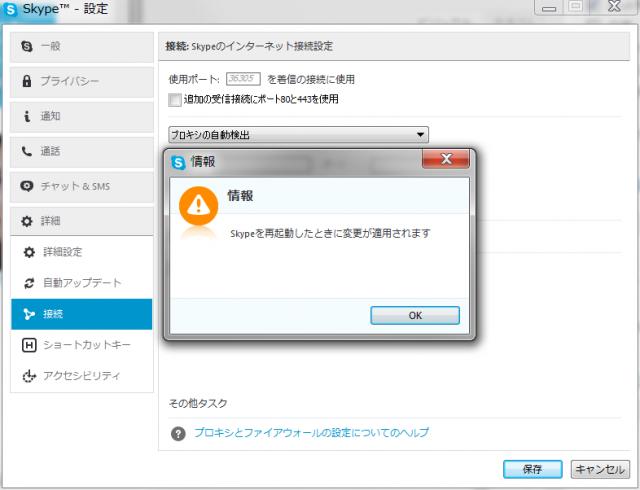 Skypeの設定 確認