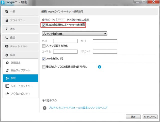 Skypeの設定