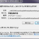 Instashare PCインストール1