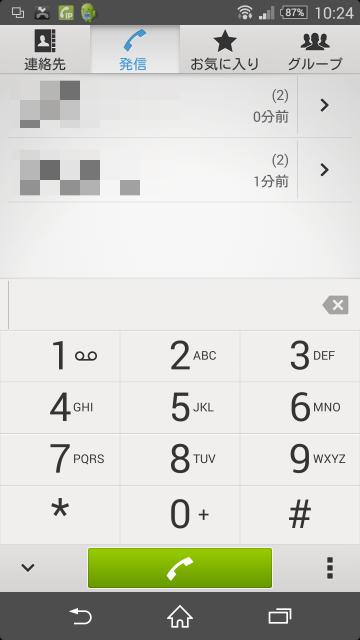 音声非対応SIMから音声対応SIMに差し替え 電話アプリ