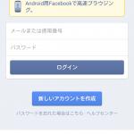 LINEログイン Facebook
