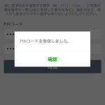 LINE PINコード登録完了