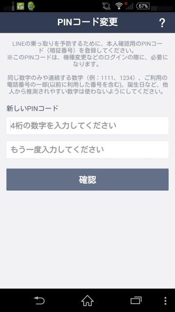 LINE PINコード変更