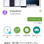 Instashare Androidインストール開始