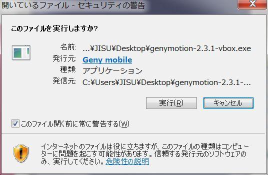 Genymotionのインストール1
