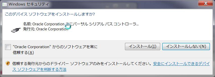 VirtualBOXインストール バスコントローラ