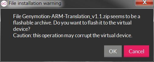 Genymotion-ARM-Translat 確認