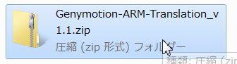 GenymotionのARM Translationファイル