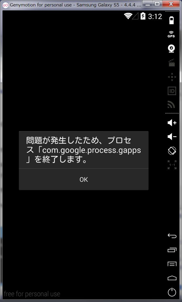 Google Apps for Android 4.3エラーがでて
