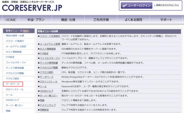 coreserver-MySQLdatabase