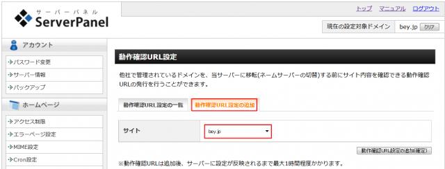 Xserver  動作確認URL設定の追加