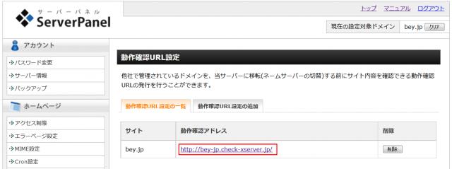 Xserver  動作確認URL設定の追加完了