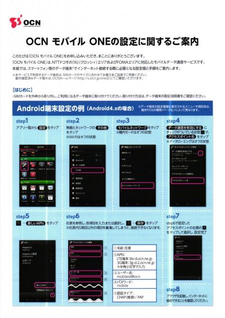 OCNモバイルONEの設定に関するご案内 表