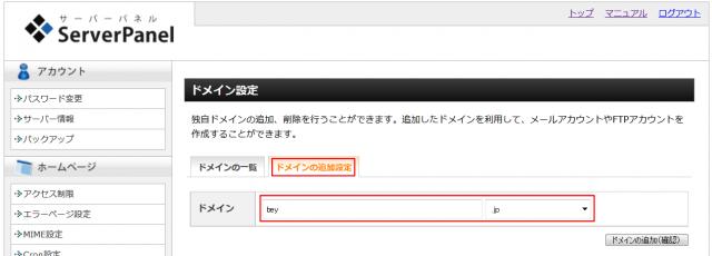 xserver ドメイン追加設定