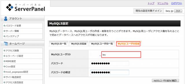 xserver MySQLユーザ作成